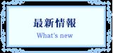 最新情報 What's new