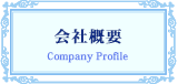 会社概要 Company's outline