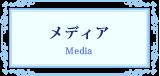 メディア Media