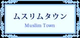 ムスリムタウン Muslim Town