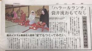 中日新聞2015ハラール精進